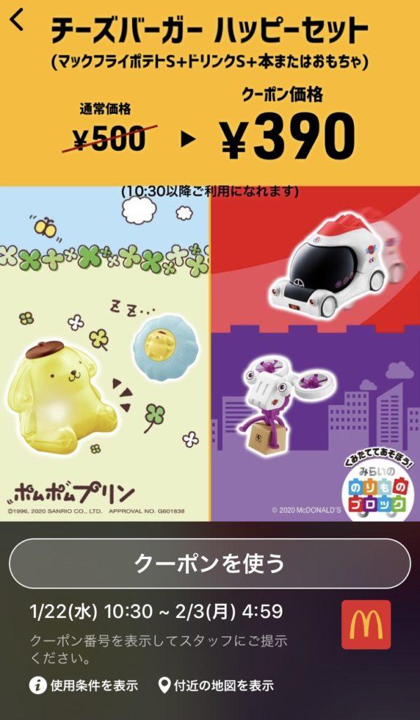 マクドナルドチーズバーガーハッピーセットS390円クーポン