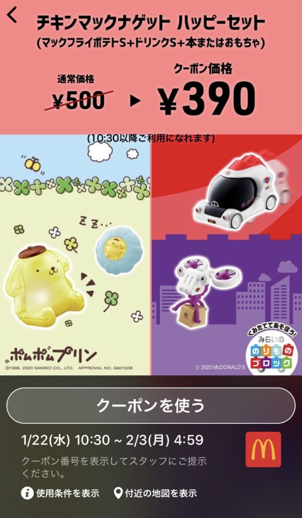 マクドナルドナゲットハッピーセットS390円クーポン
