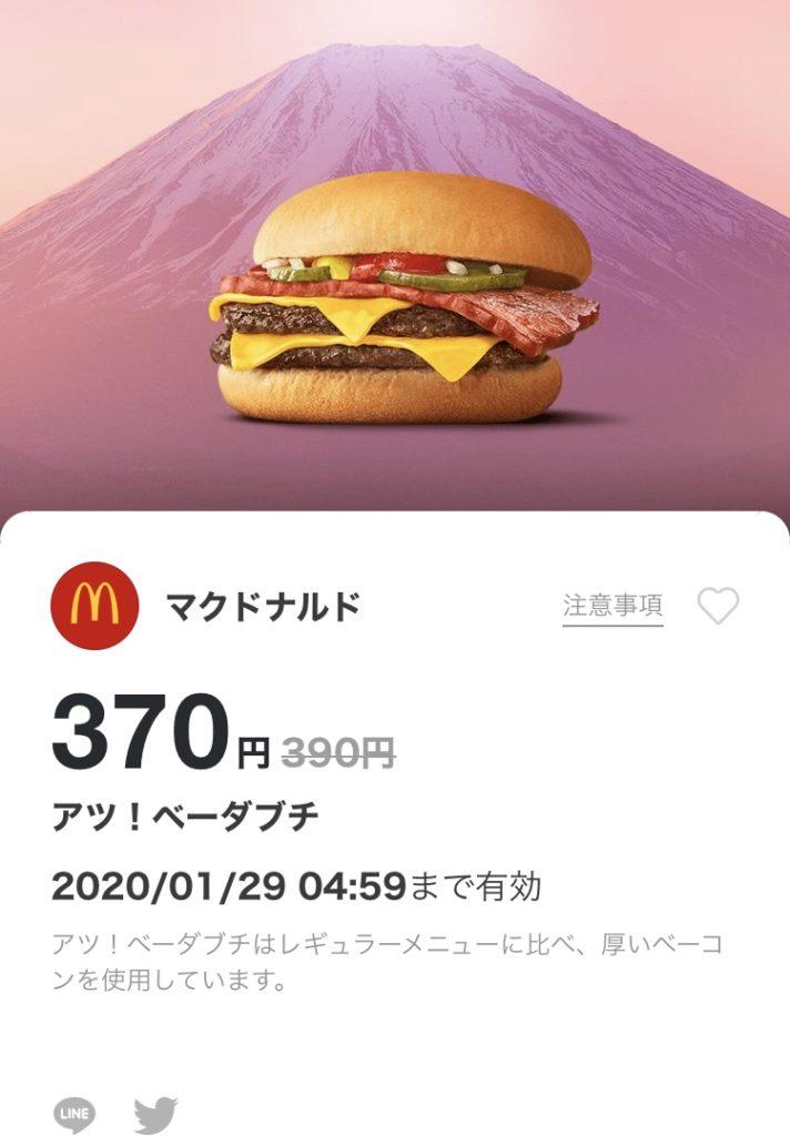 マクドナルドアツ!ベーダブチ20円引きクーポン