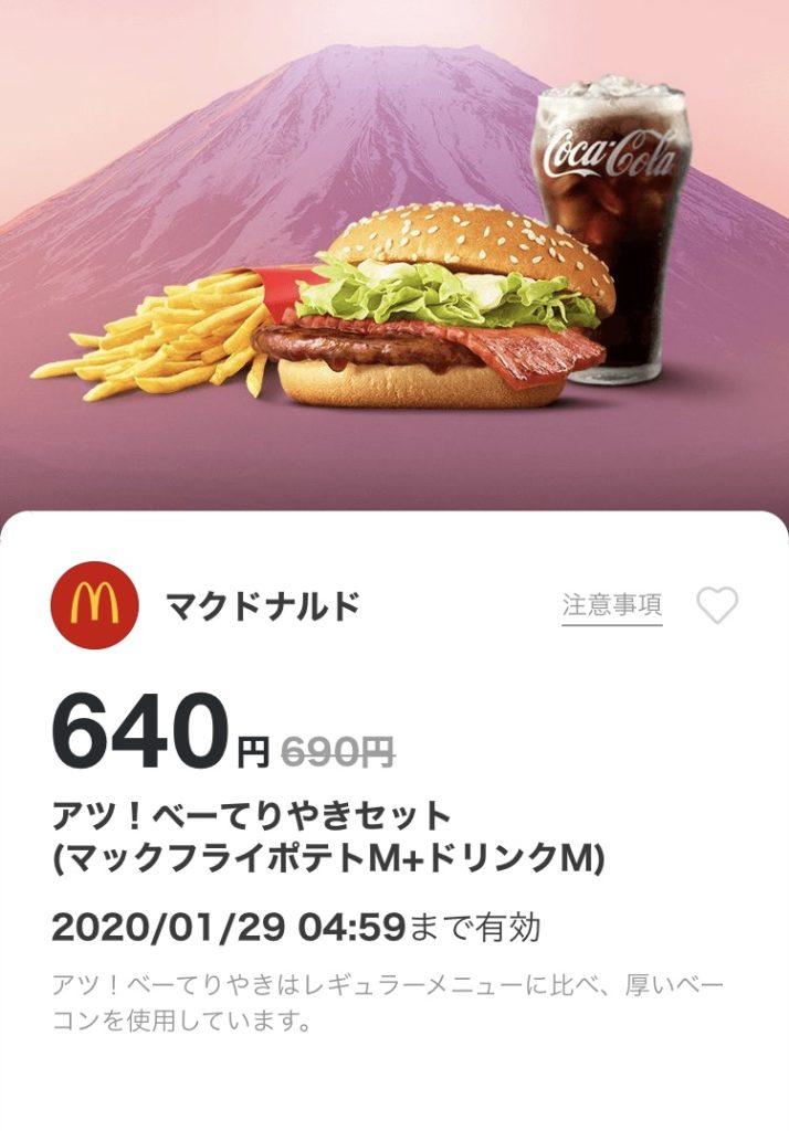 マクドナルドアツ!ベーてりやきMセット50円引きクーポン