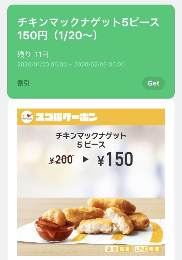マクドナルドチキンマックナゲット5P50円引きクーポン