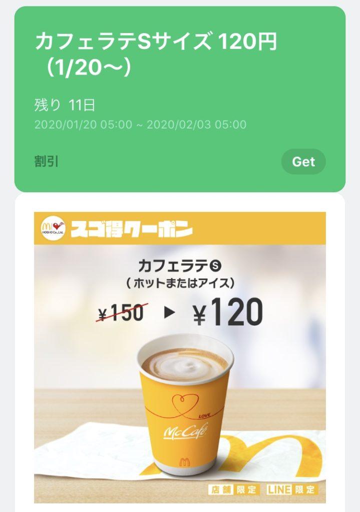 マクドナルドカフェラテS30円引きクーポン