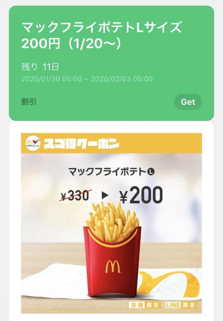 マクドナルドポテトL130円引きクーポン