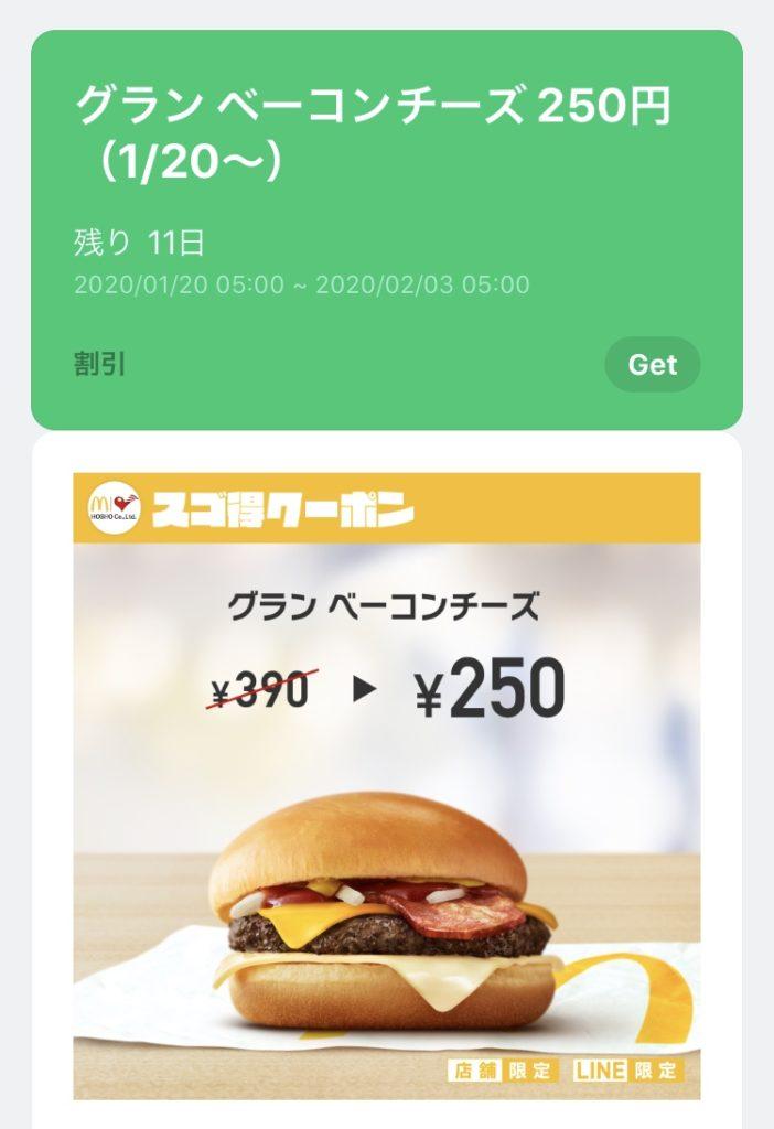 マクドナルドグランベーコンチーズ140円引きクーポン
