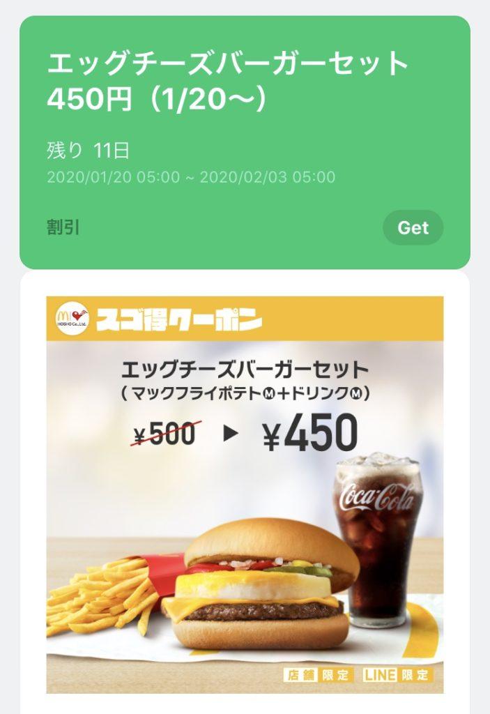 マクドナルドエッグチーズバーガーMセット50円引きクーポン
