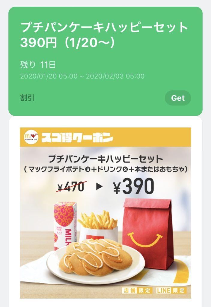 マクドナルドプチパンケーキハッピーセットS390円クーポン