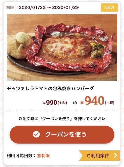 ココスモッツァレラトマトの包み焼きハンバーグ50円引き