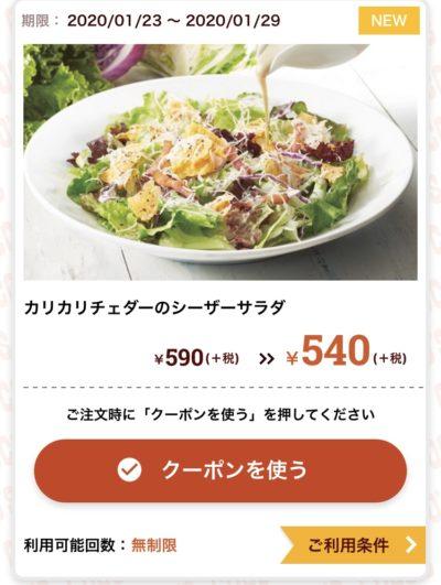 ココスカリカリチェダーのシーザーサラダ50円引き