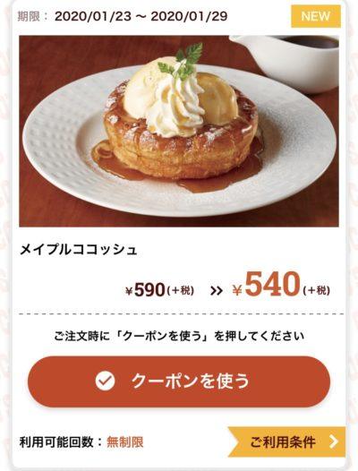 ココスメイプルココッシュ50円引き