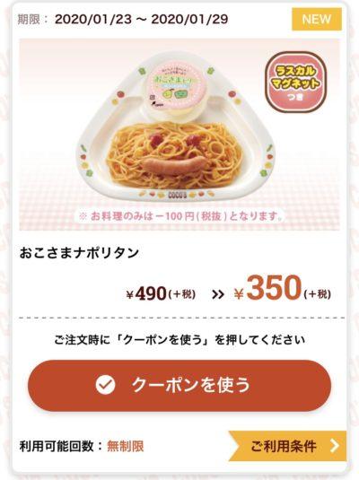 ココスおこさまナポリタン140円引き