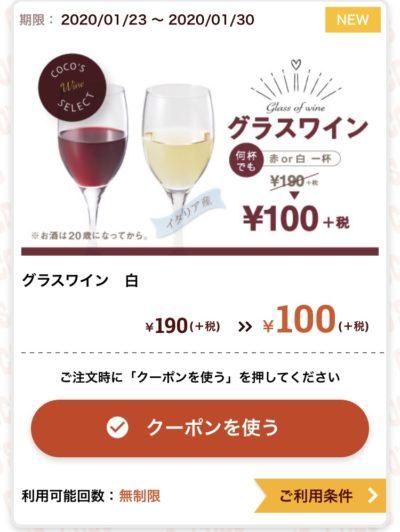 ココスグラスワイン白90円引き