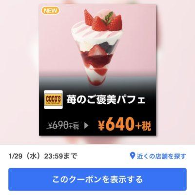 ココス苺のご褒美パフェ50円引き