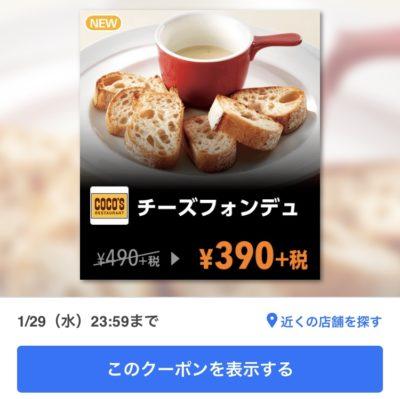 ココスチーズフォンデュ100円引き
