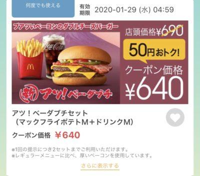 マクドナルドアツ!ベーダブチMセット50円引きクーポン