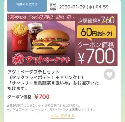 マクドナルドアツ!ベーダブチLセット60円引きクーポン