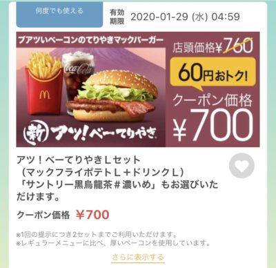 マクドナルドアツ!ベーてりやきLセット60円引きクーポン