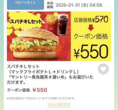マクドナルドスパチキLセット20円引きクーポン