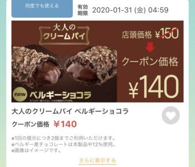 マクドナルド大人のクリームパイベルギーショコラ10円引きクーポン