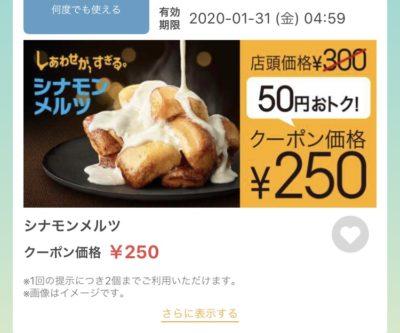 マクドナルドシナモンメルツ50円引きクーポン