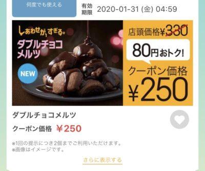 マクドナルドWチョコメルツ80円引きクーポン