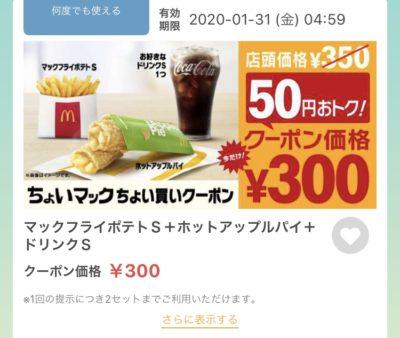 マクドナルドちょい買いポテトS+アップルパイ+ドリンクS50円引きクーポン