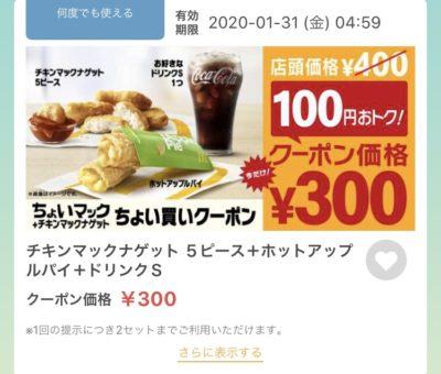 マクドナルドちょい買いナゲット5P+アップルパイ+ドリンクS100円引きクーポン