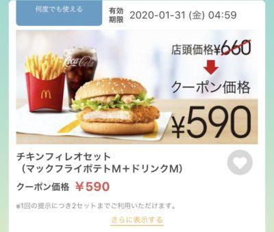 マクドナルドチキンフィレオMセット70円引きクーポン