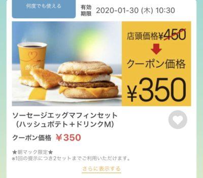 マクドナルドソーセージエッグマフィンMセット100円引きクーポン