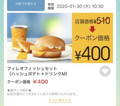 マクドナルド朝マックフィレオフィッシュMセット110円引きクーポン