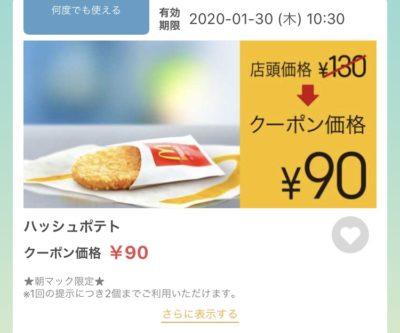 マクドナルドハッシュポテト40円引きクーポン