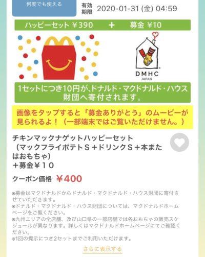マクドナルド募金ナゲットハッピーセットS400円クーポン