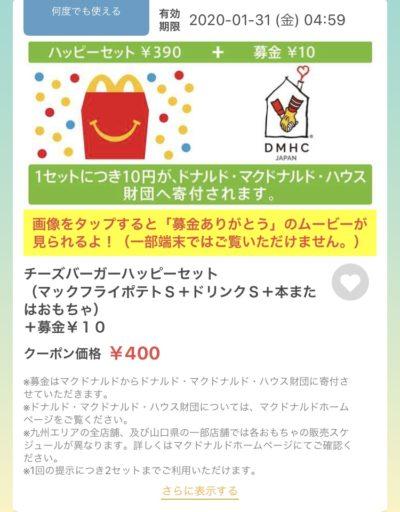 マクドナルド募金チーズバーガーハッピーセットS400円クーポン