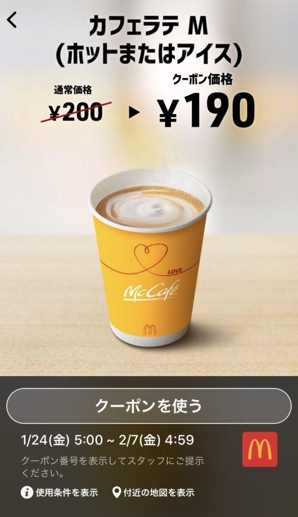 マクドナルドカフェラテM10円引きクーポン