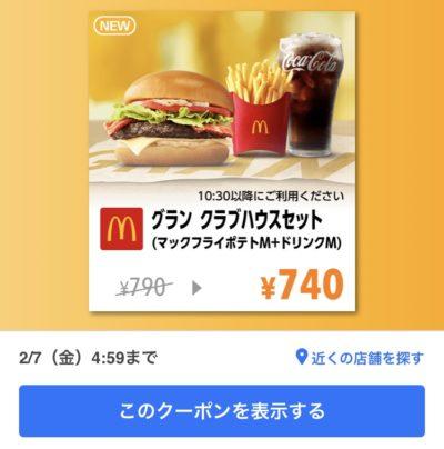 マクドナルドグランクラブハウスMセット50円引きクーポン