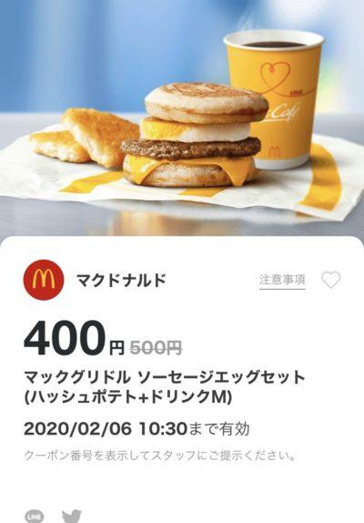 マクドナルドマックグリドルソーセージエッグMセット100円引きクーポン