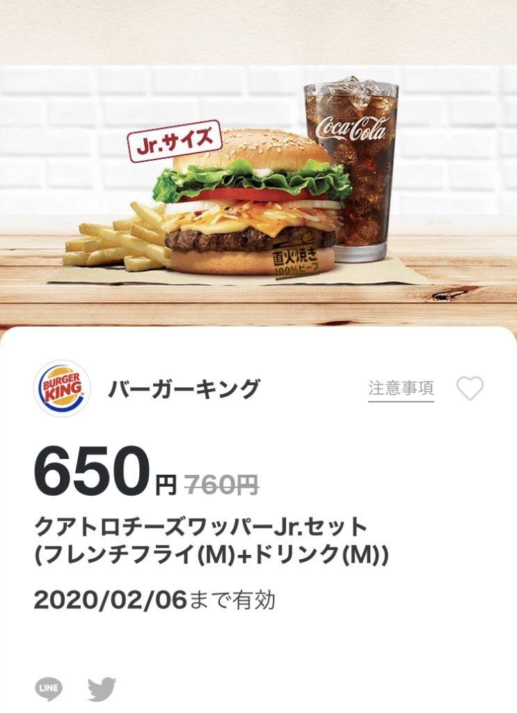 バーガーキングQチーズワッパーJrMセット110円引きクーポン
