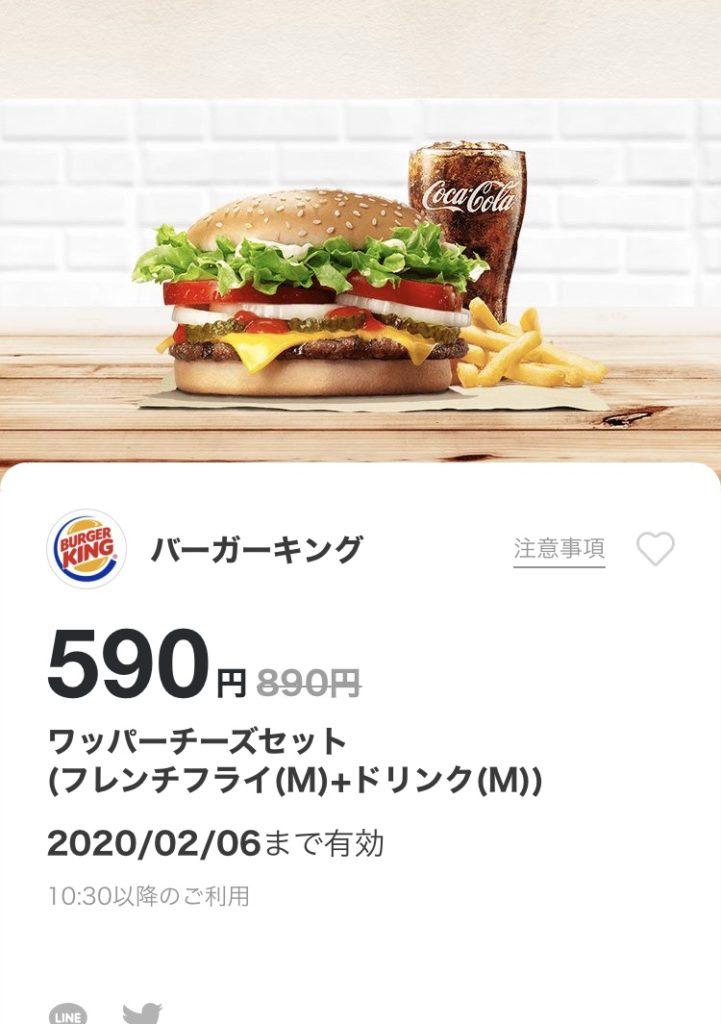 バーガーキングワッパーチーズMセット300円引きクーポン