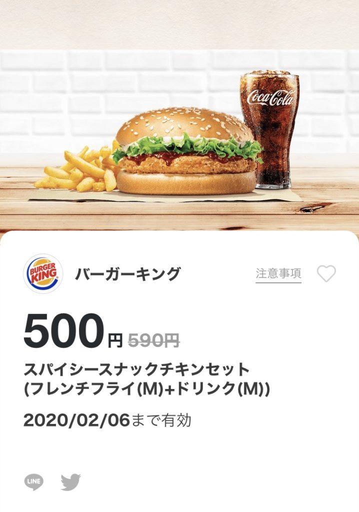 バーガーキングスパイシースナックチキンMセット90円引きクーポン