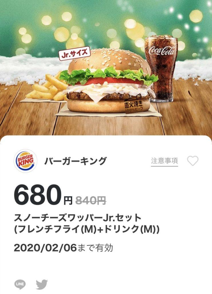 バーガーキングスノーチーズワッパーJrMセット160円引きクーポン