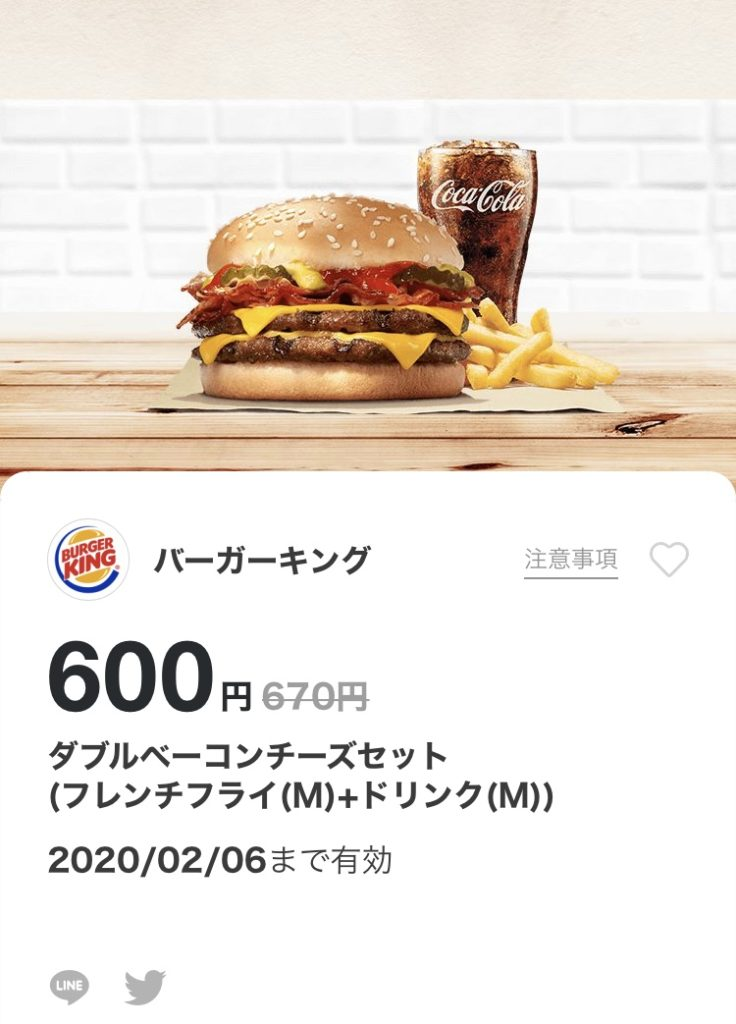 バーガーキングWベーコンチーズMセット70円引きクーポン
