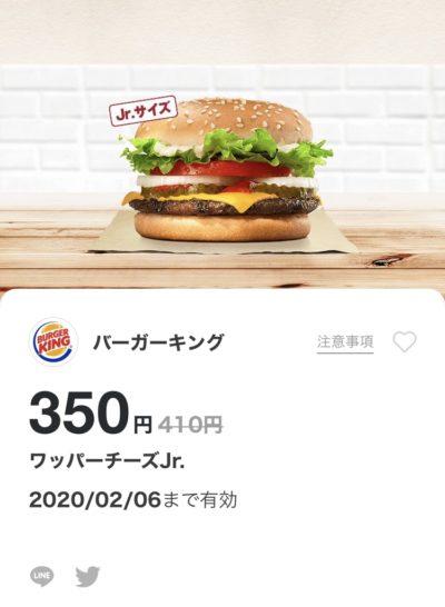 バーガーキングワッパーチーズJr60円引きクーポン