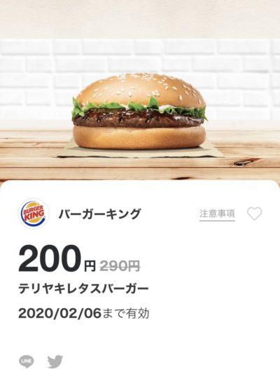 バーガーキングテリヤキレタスバーガー90円引きクーポン