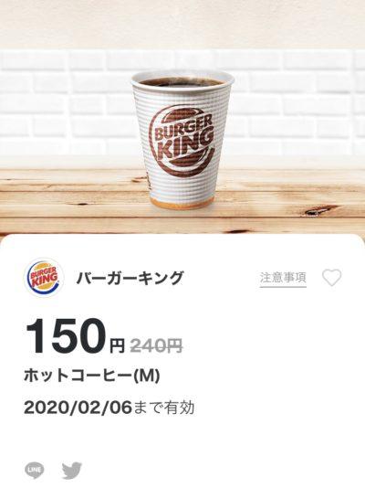 バーガーキングホットコーヒーM90円引きクーポン