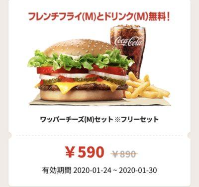 バーガーキングワッパーチーズMフリーセット300円引きクーポン