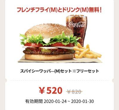 バーガーキングスパイシーワッパーMフリーセット300円引きクーポン