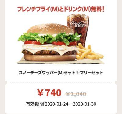 バーガーキングスノーチーズワッパーMフリーセット300円引きクーポン