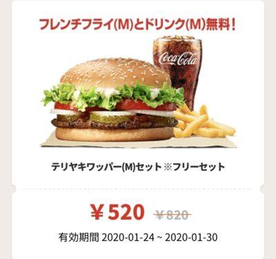 バーガーキングテリヤキワッパーMフリーセット300円引きクーポン