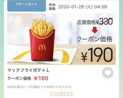 マクドナルドポテトL140円引きクーポン