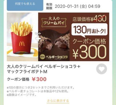 マクドナルド大人のクリームパイベルギーショコラ+ポテトM130円引きクーポン