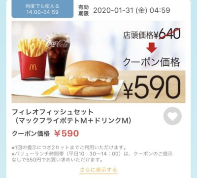 マクドナルドフィレオフィッシュMセット50円引きクーポン